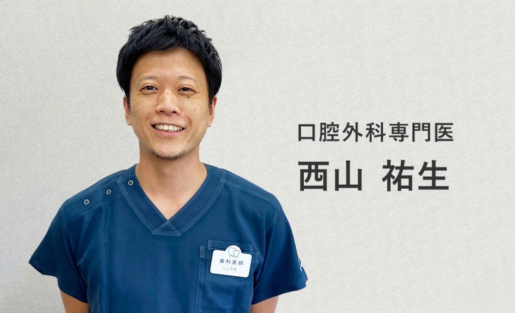 口腔外科専門医 西山 祐生先生の写真