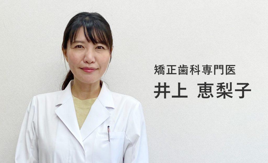 矯正歯科専門医 井上 恵梨子先生の写真